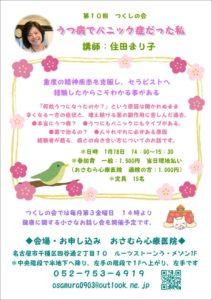 ◆ 愛知県名古屋市:本山/つくしの会⑩「うつ病でパニック症だった私」 @ おさむら心療医院内コミュニティスペース | 名古屋市 | 愛知県 | 日本
