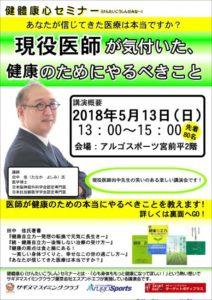 ◆ 神奈川県川崎市:あなたが信じてきた医療は本当ですか? @ アルゴスポーツ宮前平   川崎市   神奈川県   日本