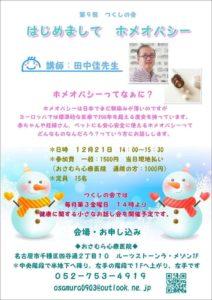 ◆ 愛知県名古屋市:本山/つくしの会⑨「初めまして、ホメオパシー ♪:田中 佳」 @ おさむら心療医院内コミュニティスペース | 名古屋市 | 愛知県 | 日本