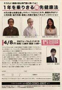 東京 渋谷:3Doctor's/4月が最も体調を崩しやすい!? だからこそ今、健康を学ぼう! 小児科医・脳外科医・産婦人科医 が語るパネルディスカッション 1年を乗りきる春先健康法 @ 渋谷フォーラムエイト618 | 渋谷区 | 東京都 | 日本