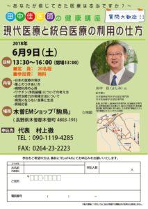 ◆ 長野県木曽町:現代医療と代替医療の関わり方 @ 木曽EMエコショップ駒鳥 | 木曽町 | 長野県 | 日本