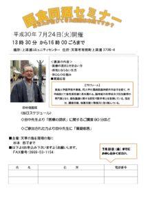 ◆ 熊本県天草市:現代医療のホントと自然治癒 @ 上津浦コミュニティセンター | 天草市 | 熊本県 | 日本