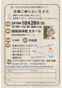 ◆ 新潟県新潟市:医療と健康の真髄を授けよう ♪ @ 越後森林館 大ホール | 新潟市 | 新潟県 | 日本
