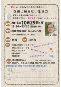 ◆ 新潟県三条市:医療と健康の真髄を授けよう ♪ @ 環境啓発施設「かんきょう庵」 | 三条市 | 新潟県 | 日本