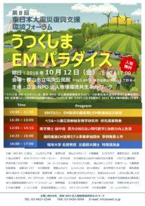 ◆ 福島県郡山市:《第8回》東日本大震災復興支援「環境フォーラム」うつくしまEMパラダイス @ 郡山中央公民館 | 郡山市 | 福島県 | 日本