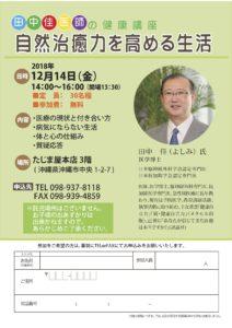 ◆ 沖縄県沖縄市:自然治癒力を高める生活とは? @ たじま屋本店3F | 沖縄市 | 沖縄県 | 日本