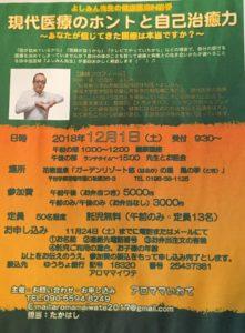 ◆ 岩手県花巻市:医療と健康の真髄をお話ししよう @ 花巻温泉「ガーデンリゾート悠の湯 風の季 | 花巻市 | 岩手県 | 日本
