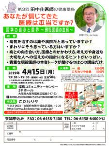 ◆ 大阪府大阪市:医療と健康の真髄をお伝えします @ 福島コミュニティーセンター 3Fホール | 大阪市 | 大阪府 | 日本