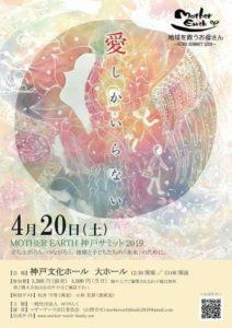★ 兵庫県神戸市:@ 地球を救うお母さん」神戸サミット2019(随時更新中) @ 神戸文化ホール 大ホール | 神戸市 | 兵庫県 | 日本