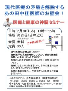 ◆ 追加:愛知県西尾市:医療と健康の真髄をお伝えします @ 尚古荘 | 西尾市 | 愛知県 | 日本