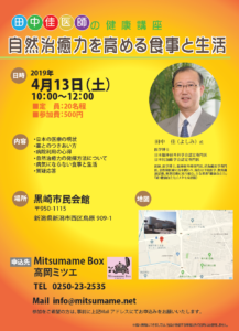 ◆ 新潟県新潟市:自然治癒力を高める食事と生活 @ 黒崎市民会館 | 新潟市 | 新潟県 | 日本