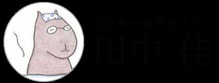 ドクターセラピスト 田中佳