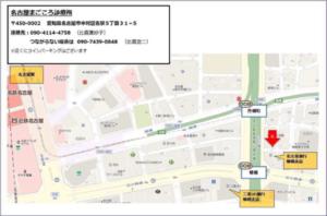 名古屋まごころ診療所地図