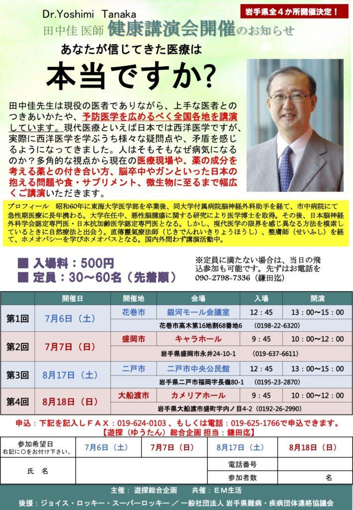 ◆ 東北①/岩手県花巻市:あなたが信じてきた医療は本当ですか? @ 銀河モール会議室 | 花巻市 | 岩手県 | 日本