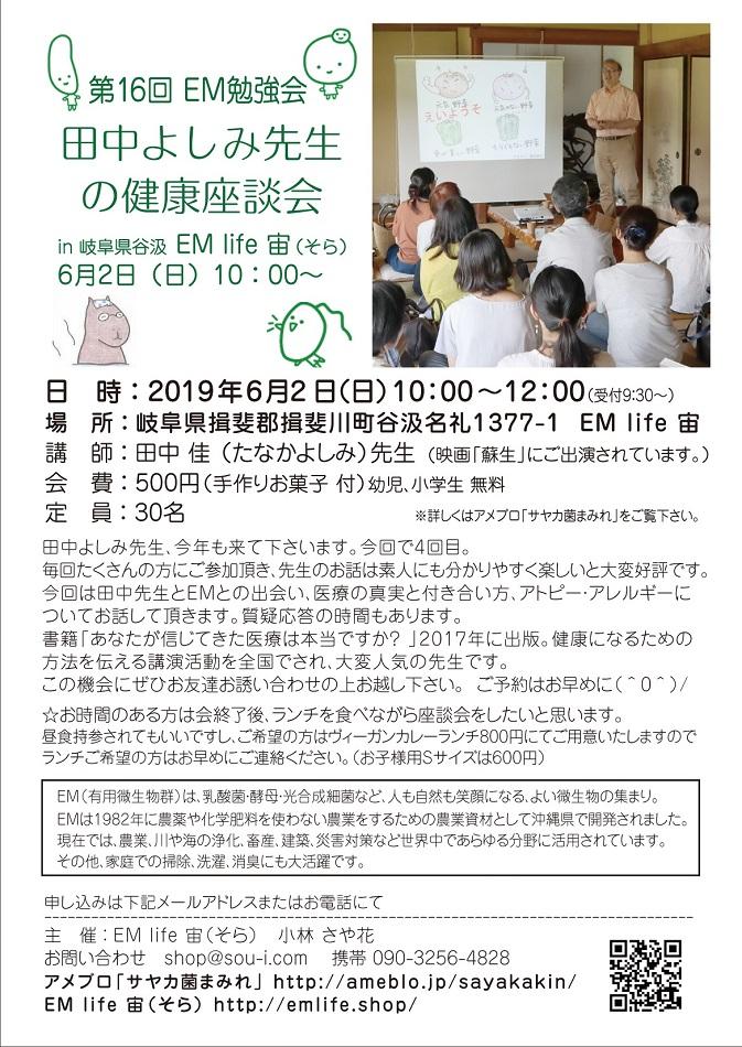 ◆ 岐阜県揖斐市:現代医療のホント、アトピー&アレルギー @ ソウ意匠/小林宅 | 揖斐川町 | 岐阜県 | 日本