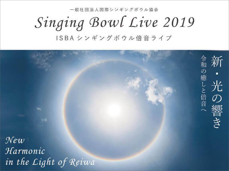 ◆ 東京都渋谷区:Singing Bowl Live 2019 @ 東京ウイメンズプラザ ホール | 渋谷区 | 東京都 | 日本