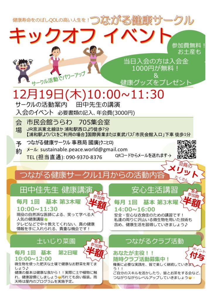 ◆ つながる健康サークル:キックオフイベント @ 市民会館うらわ | さいたま市 | 埼玉県 | 日本