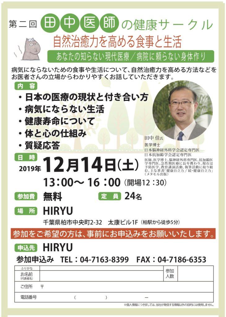 ◆ 千葉県柏市:医療と健康の真髄 @ 割主烹従 hiryu 飛竜 | 柏市 | 千葉県 | 日本