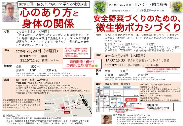 ◆ つながる健康サークル:基本講座(心の在り方と身体の関係) @ 埼玉会館 4F(7A会議室) | さいたま市 | 埼玉県 | 日本