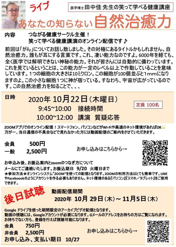 ⭕️つな健講座:あなたの知らない自然治癒力 @ オンライン:ZOOMシステム | 朝霞市 | 埼玉県 | 日本