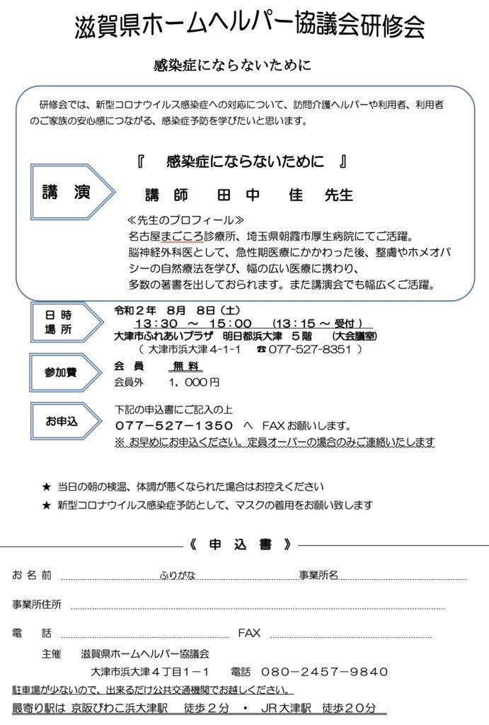 ⭕️滋賀県大津市明日都:感染症にならないための身体作り @ 大津市ふれあいプラザ | 大津市 | 滋賀県 | 日本